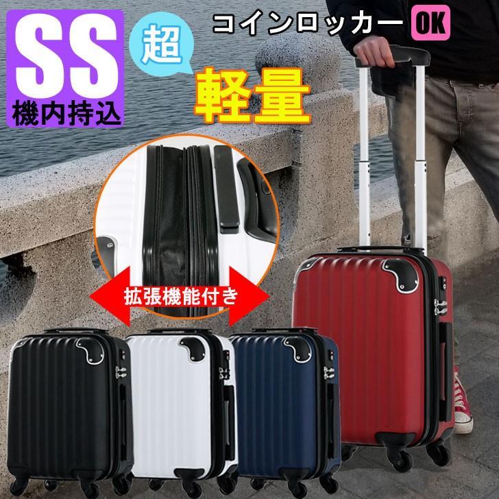 スーツケース 限定タイムセール LCC 機内持ち込み SSサイズ 贈答品 拡張機能 超軽量 4輪 キャリーバッグ コインロッカー
