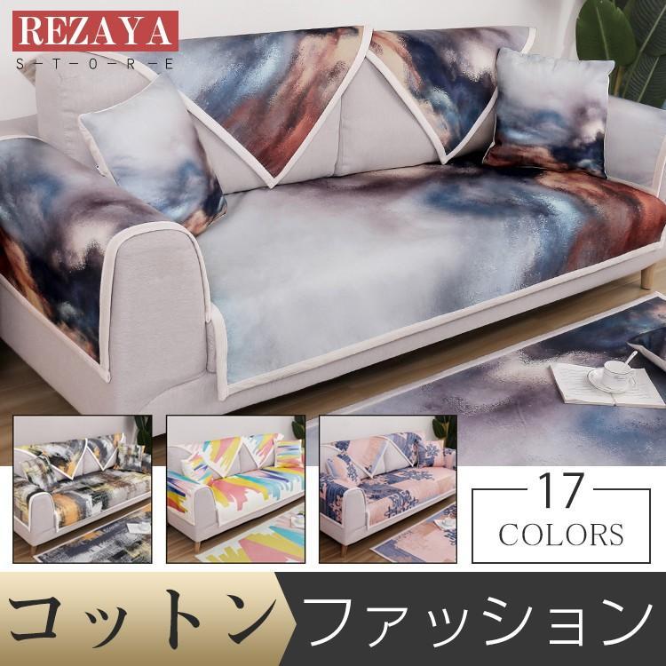 5枚セット ソファーカバー おしゃれ 洋風 インテリア 汚れ防止 sofa cover cover 欧米風 柄 模様 滑り止め おしゃれ シンプル