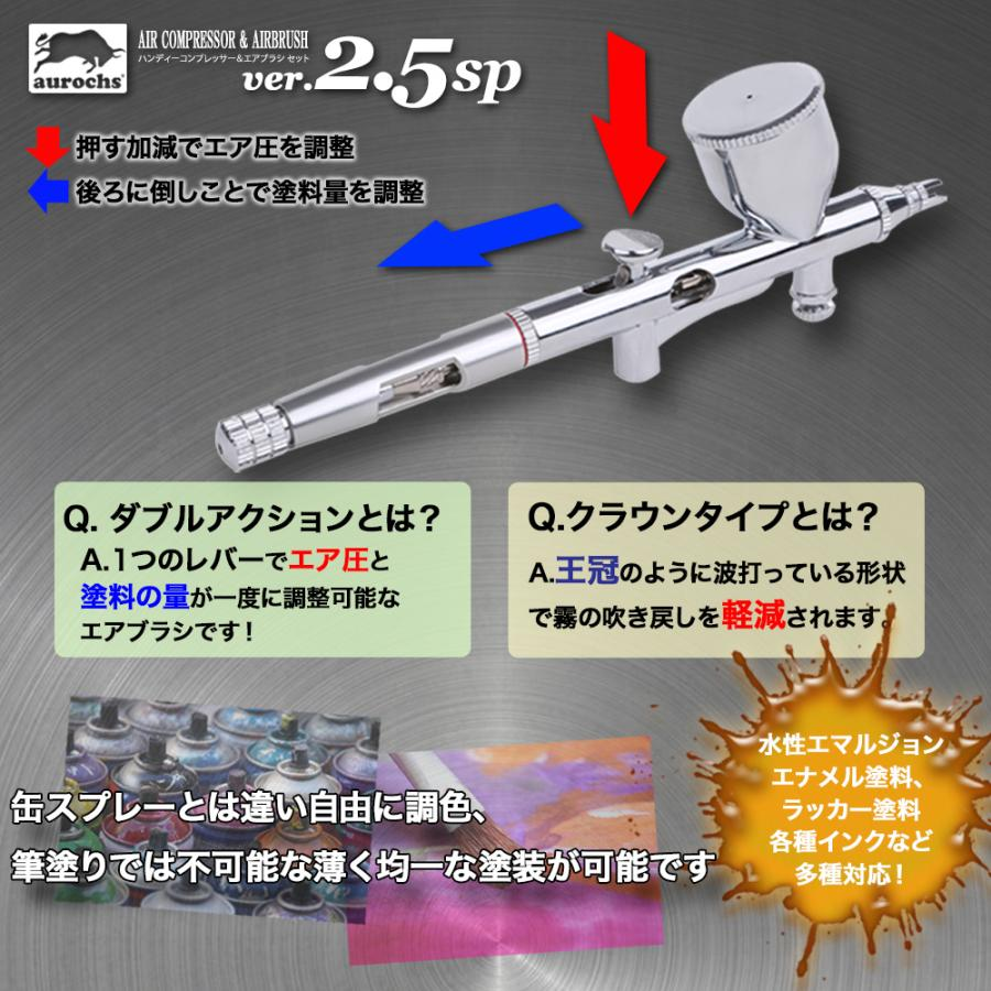 [aurochs] エアブラシ コンプレッサー ver.2.5sp 充電式 ダブルアクション 自動電源 ON/OFF 口径0.3mm ハンドピース 初心者 模型 工具 塗装 プラモデル ガンプラ rezuell 03