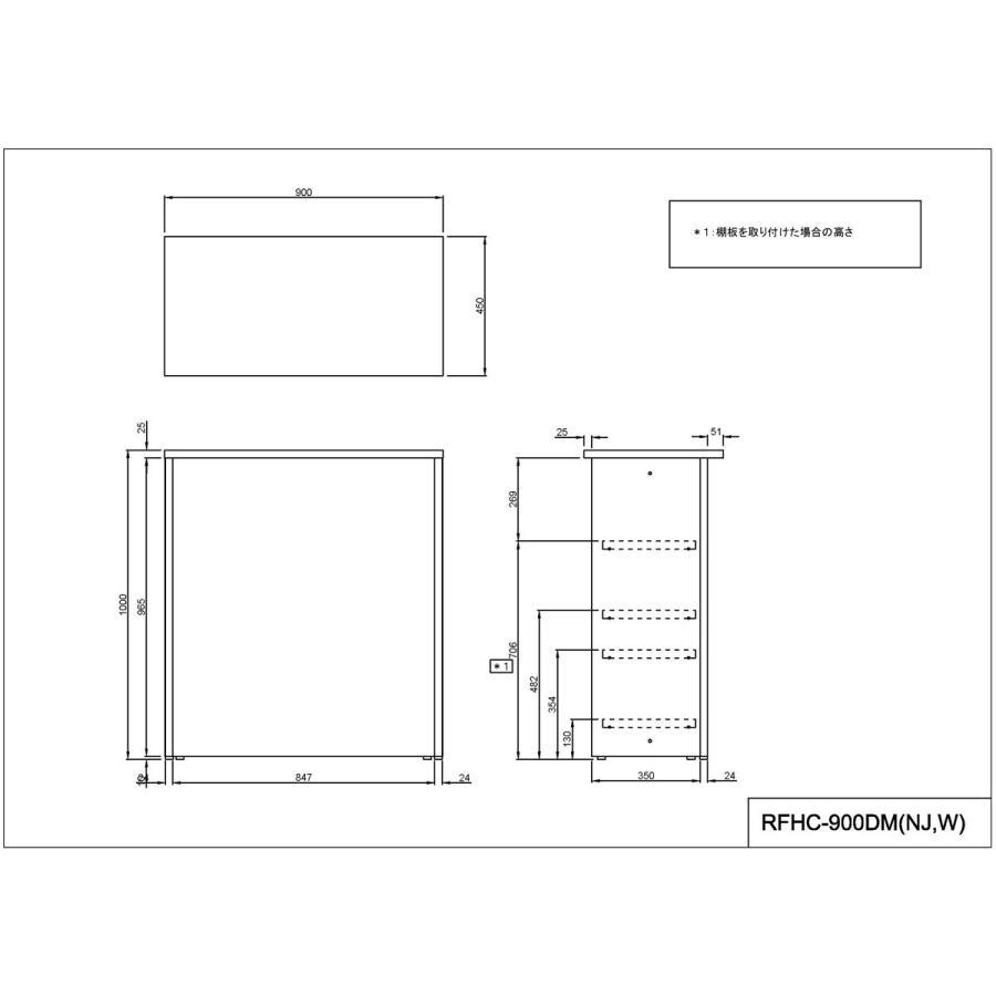 Jシリーズ 受付ハイカウンター W900xD450 ウォルナット RFHC-900DM アールエフヤマカワ rf-yamakawa-y 04