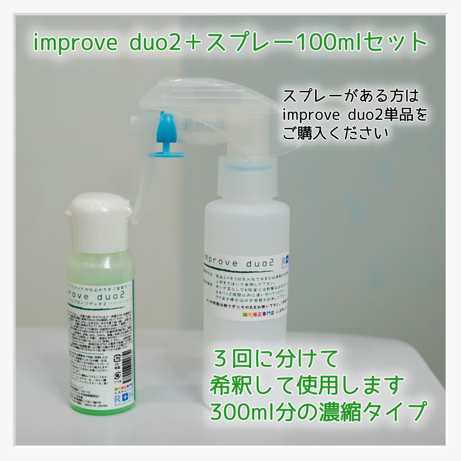 【自宅で髪質改善】インプローブデュオ2、improve duo2 rh-shop2