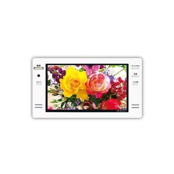 あすつく TWINBIRD VB-BS167W ホワイト 16V型浴室テレビ 地上·BS·110度CS対応