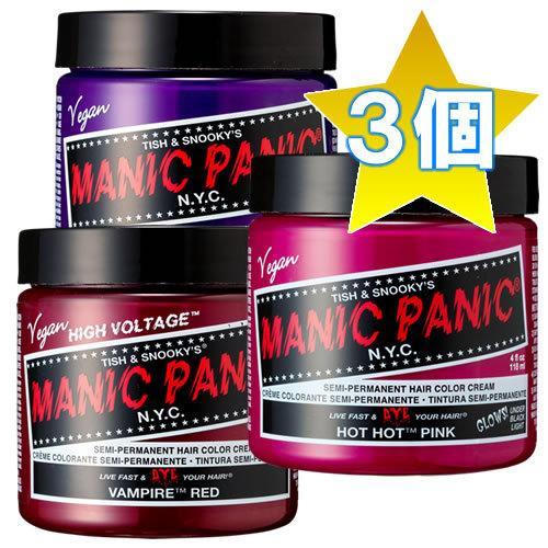 選べる3個 MANIC PANIC マニックパニック 北海道 沖縄以外 送料無料 贈答 ヘアカラークリーム 限定価格セール