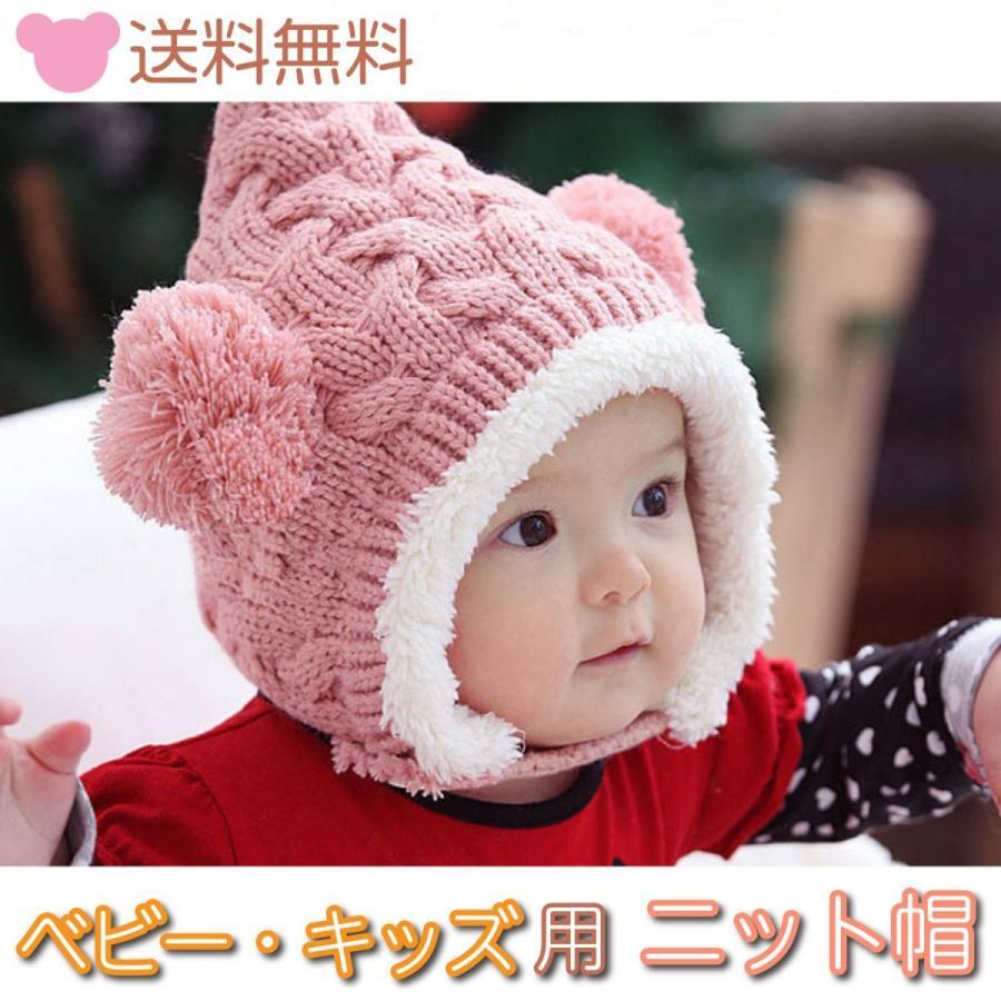 ニット帽 ベビー ベビーニット帽 かわいい 防寒 暖かい くま ぼんぼん|ribution