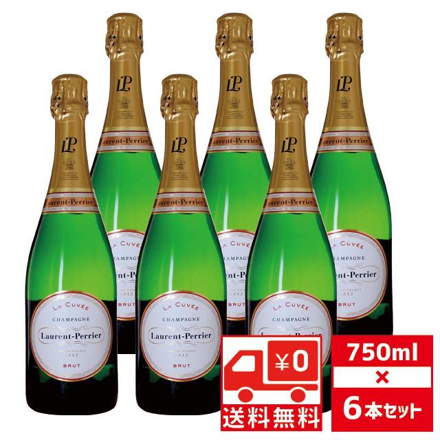送無 セット6 ローラン ペリエ ラ キュヴェ ブリュット 750ml×6本 箱なし 送料無料 シャンパン シャンパーニュ スパークリングワイン ギフト ワイン 結婚祝い