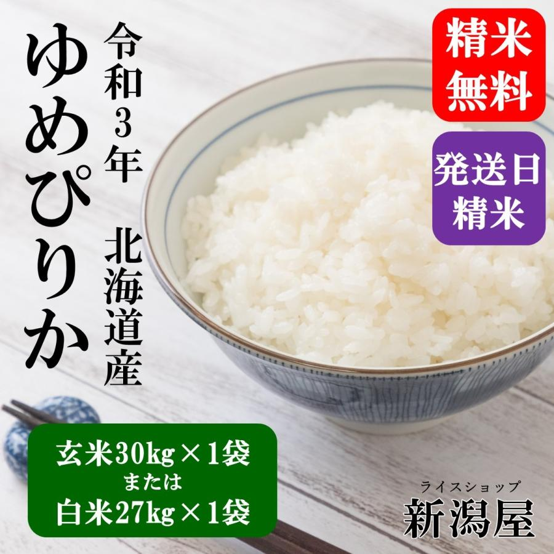 米 お米 30kg 北海道産 ゆめぴりか 令和元年 玄米 白米(27kg) 送料無料 無料精米 一等 単一米 検査米 小分け有料150円