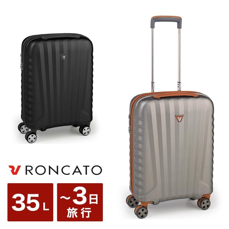 ロンカート スーツケース 35L 51cm 2.4kg ハード ファスナー 機内持ち込み イタリア製 イーライト 5223 RONCATO E-LITE キャリーケース 軽量 10年保証 [PO10]