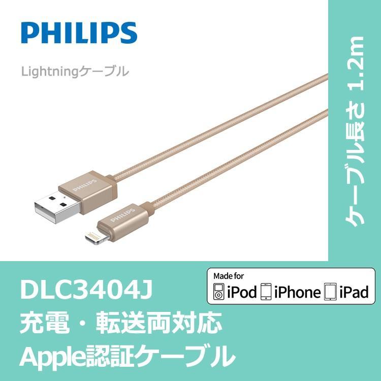 iPhoneケーブル 1.2m ライトニングケーブル Apple 認証 MFi 急速 充電 データ転送 ケーブル iPhone iPad AirPods PHILIPS ブランド richgo-japan