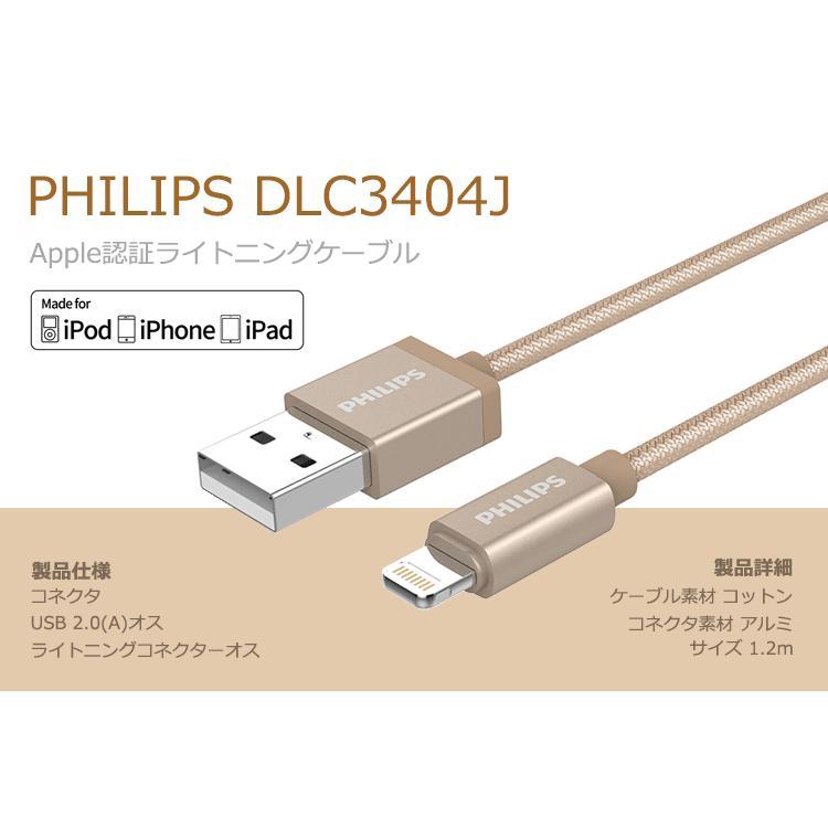 iPhoneケーブル 1.2m ライトニングケーブル Apple 認証 MFi 急速 充電 データ転送 ケーブル iPhone iPad AirPods PHILIPS ブランド richgo-japan 02