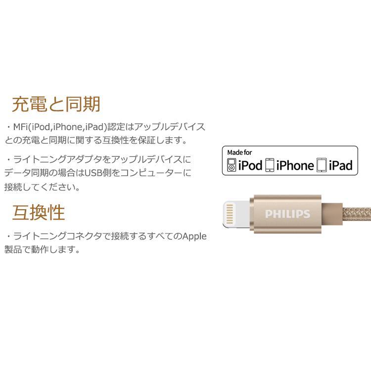 iPhoneケーブル 1.2m ライトニングケーブル Apple 認証 MFi 急速 充電 データ転送 ケーブル iPhone iPad AirPods PHILIPS ブランド richgo-japan 03