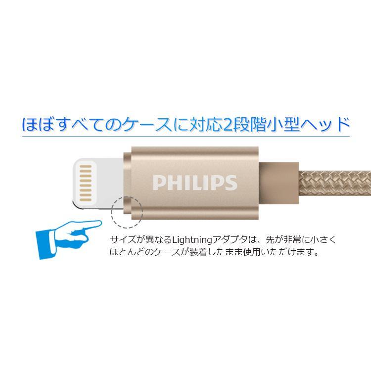 iPhoneケーブル 1.2m ライトニングケーブル Apple 認証 MFi 急速 充電 データ転送 ケーブル iPhone iPad AirPods PHILIPS ブランド richgo-japan 06