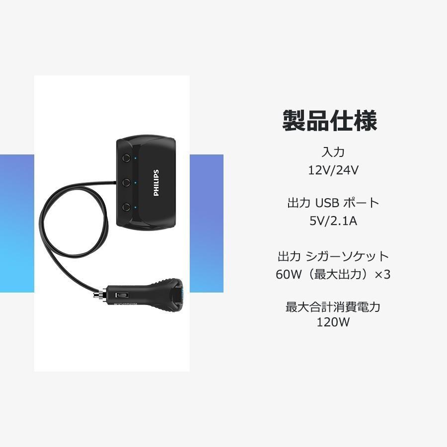 シガー ソケット カー チャージャー 3連 分配器 iPhone Android 急速充電 USB 2.1A 電圧測定 機能 搭載 12V 24V 車対応 送料無料 PHILIPS ブランド 直販店 richgo-japan 02