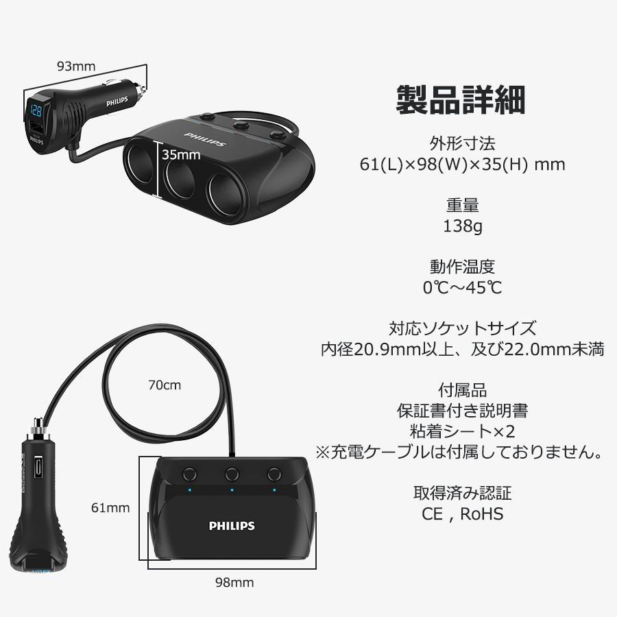 シガー ソケット カー チャージャー 3連 分配器 iPhone Android 急速充電 USB 2.1A 電圧測定 機能 搭載 12V 24V 車対応 送料無料 PHILIPS ブランド 直販店 richgo-japan 11