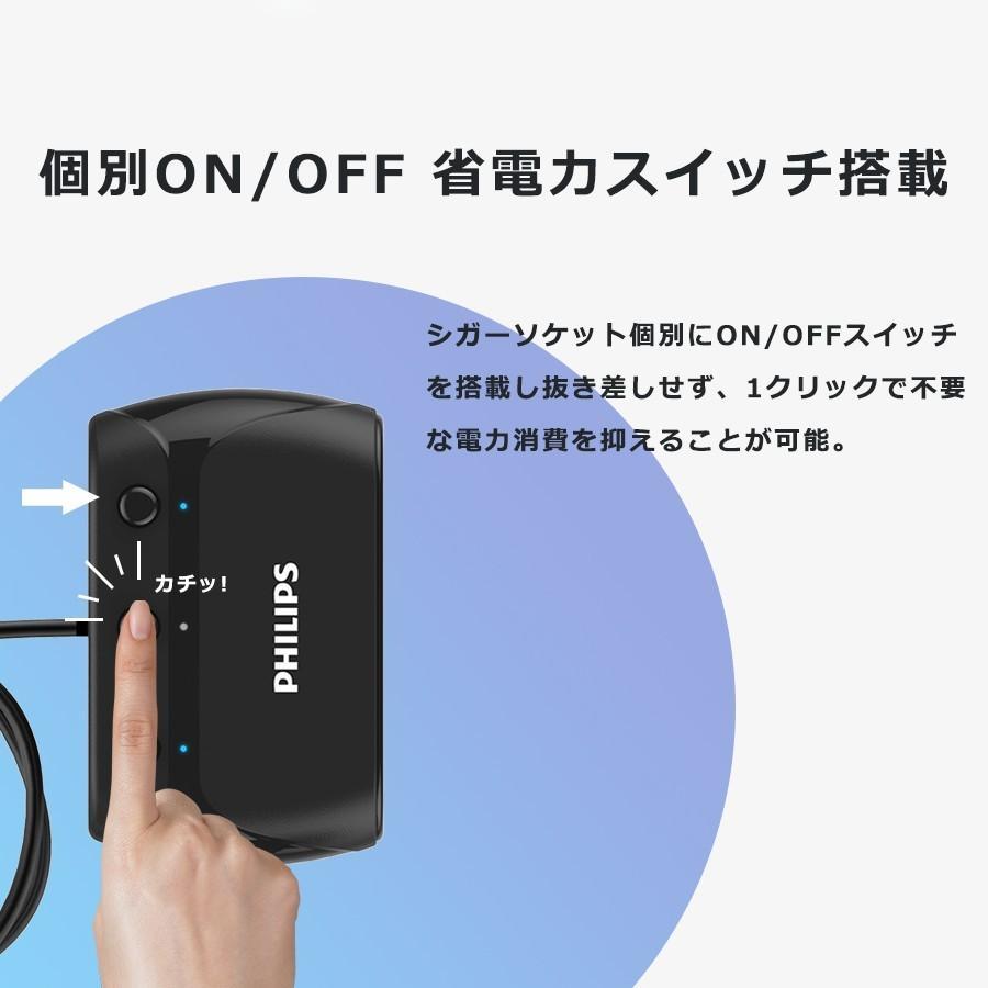 シガー ソケット カー チャージャー 3連 分配器 iPhone Android 急速充電 USB 2.1A 電圧測定 機能 搭載 12V 24V 車対応 送料無料 PHILIPS ブランド 直販店 richgo-japan 04