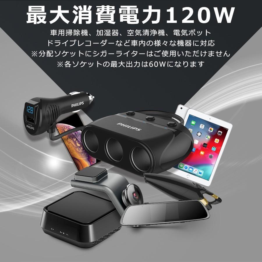 シガー ソケット カー チャージャー 3連 分配器 iPhone Android 急速充電 USB 2.1A 電圧測定 機能 搭載 12V 24V 車対応 送料無料 PHILIPS ブランド 直販店 richgo-japan 05
