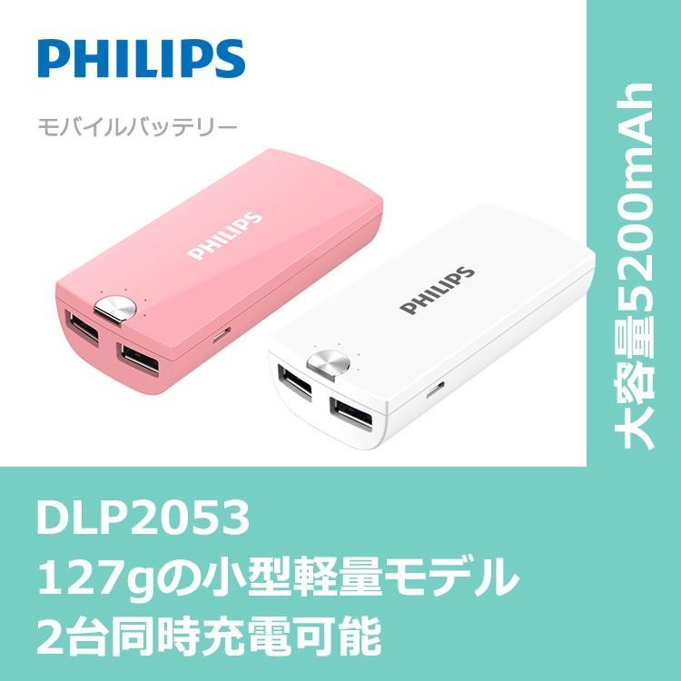 モバイルバッテリー 5200mAh 小型 軽量 コンパクト 急速充電 安心 安全 送料無料 PHILIPS ブランド richgo-japan
