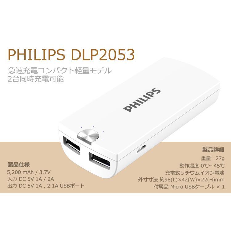 モバイルバッテリー 5200mAh 小型 軽量 コンパクト 急速充電 安心 安全 送料無料 PHILIPS ブランド richgo-japan 02