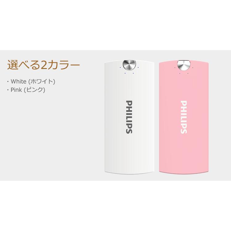 モバイルバッテリー 5200mAh 小型 軽量 コンパクト 急速充電 安心 安全 送料無料 PHILIPS ブランド richgo-japan 04