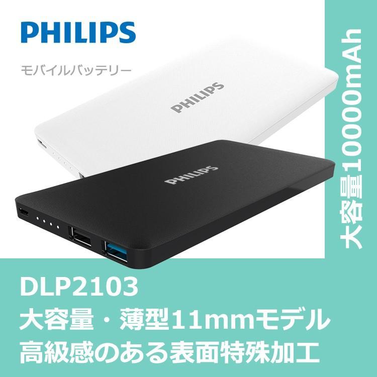 モバイルバッテリー 大容量 10000mAh 急速充電 薄型 軽量 コンパクト iPhone Android 便利な リバーシブル USBポート 搭載 送料無料 PHILIPS ブランド|richgo-japan