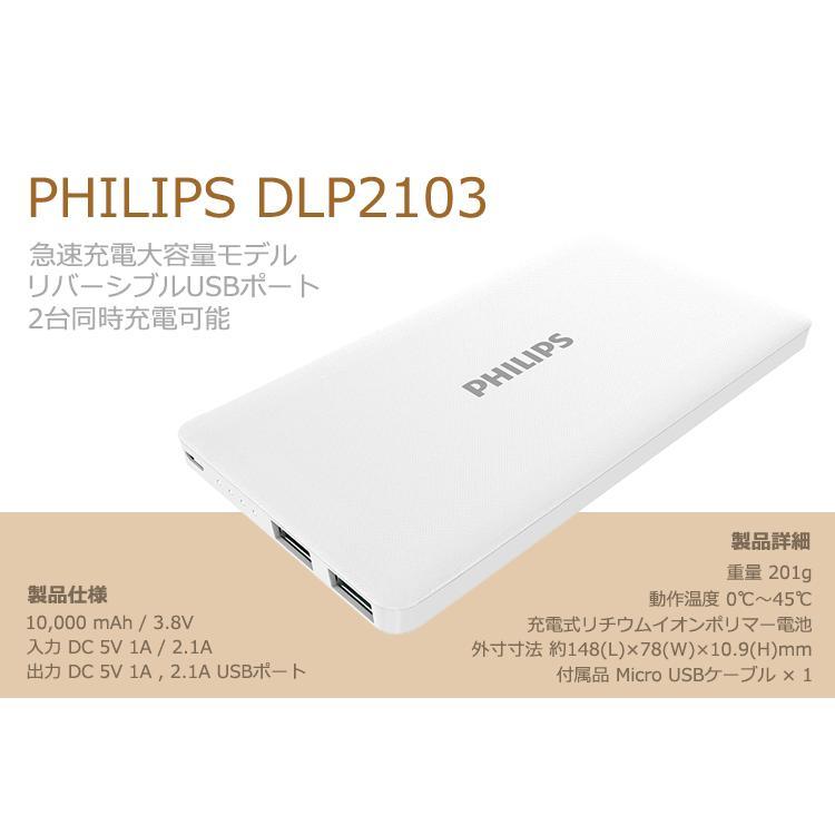 モバイルバッテリー 大容量 10000mAh 急速充電 薄型 軽量 コンパクト iPhone Android 便利な リバーシブル USBポート 搭載 送料無料 PHILIPS ブランド|richgo-japan|02