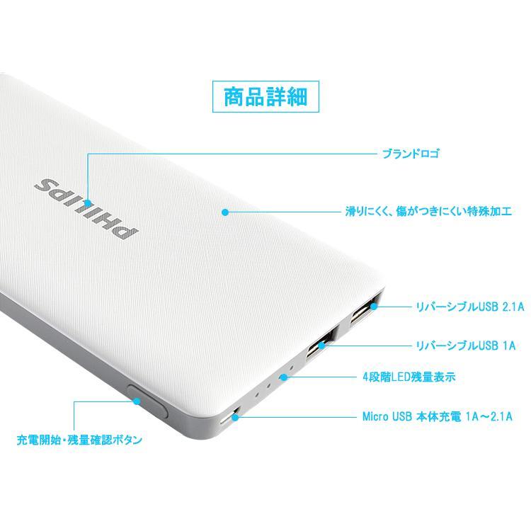 モバイルバッテリー 大容量 10000mAh 急速充電 薄型 軽量 コンパクト iPhone Android 便利な リバーシブル USBポート 搭載 送料無料 PHILIPS ブランド|richgo-japan|03