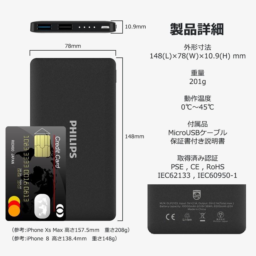 モバイルバッテリー 大容量 10000mAh 急速充電 薄型 軽量 コンパクト iPhone Android 便利な リバーシブル USBポート 搭載 送料無料 PHILIPS ブランド|richgo-japan|10