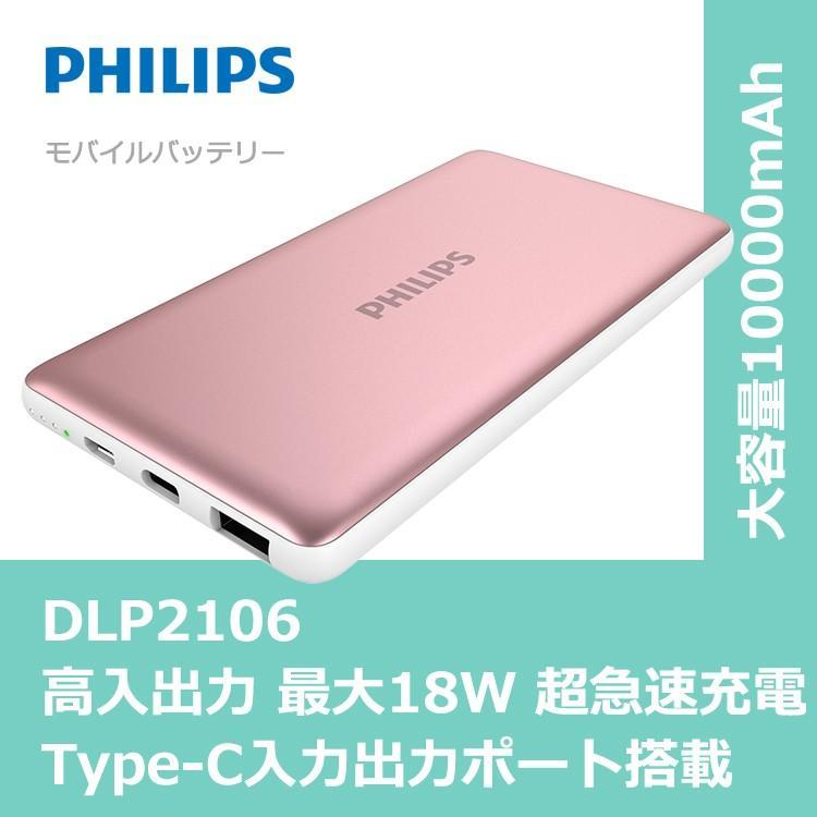 モバイルバッテリー 大容量 10000mAh タイプC ポート 搭載 USB MicroUSB QC2.0以上準拠 対応 最大 18Wh 急速充電 給電 可能 アルミ合金 頑丈 PHILIPS ブランド richgo-japan