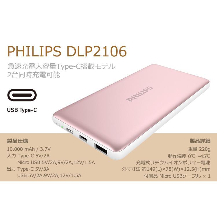 モバイルバッテリー 大容量 10000mAh タイプC ポート 搭載 USB MicroUSB QC2.0以上準拠 対応 最大 18Wh 急速充電 給電 可能 アルミ合金 頑丈 PHILIPS ブランド richgo-japan 02