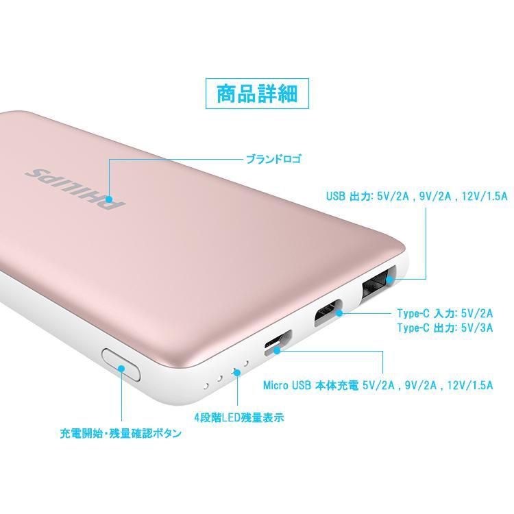 モバイルバッテリー 大容量 10000mAh タイプC ポート 搭載 USB MicroUSB QC2.0以上準拠 対応 最大 18Wh 急速充電 給電 可能 アルミ合金 頑丈 PHILIPS ブランド richgo-japan 03