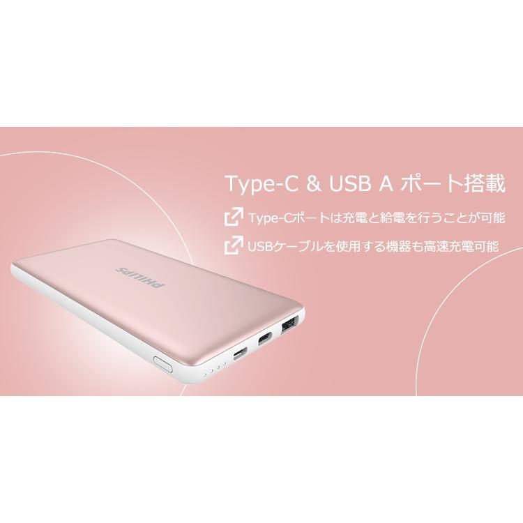 モバイルバッテリー 大容量 10000mAh タイプC ポート 搭載 USB MicroUSB QC2.0以上準拠 対応 最大 18Wh 急速充電 給電 可能 アルミ合金 頑丈 PHILIPS ブランド richgo-japan 05