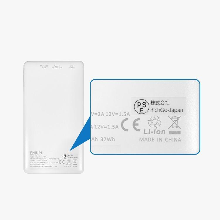 モバイルバッテリー 大容量 10000mAh タイプC ポート 搭載 USB MicroUSB QC2.0以上準拠 対応 最大 18Wh 急速充電 給電 可能 アルミ合金 頑丈 PHILIPS ブランド richgo-japan 10