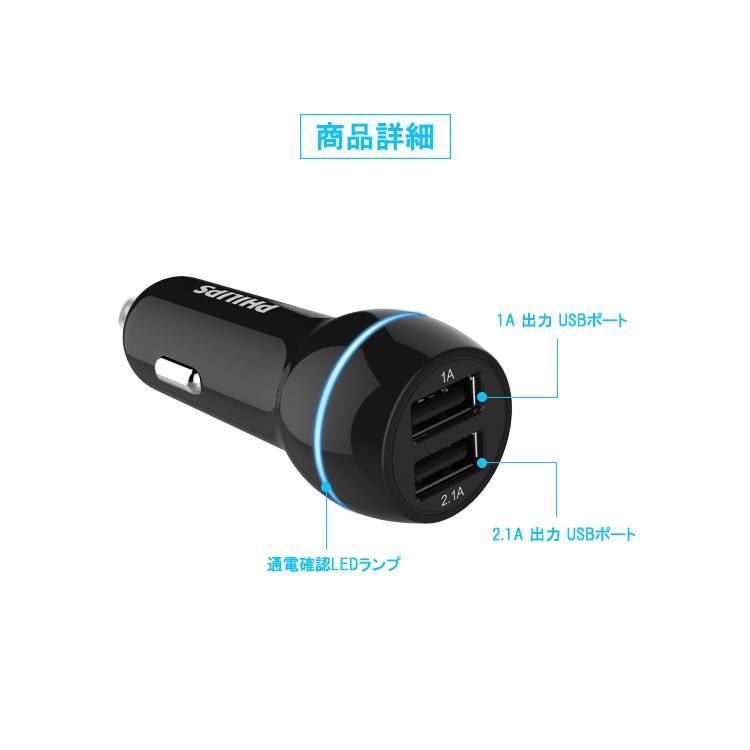 シガー ソケット カー チャージャー iPhone Android 急速充電 USBポート 2個搭載 12V 24V車対応 PHILIPS ブランド|richgo-japan|04