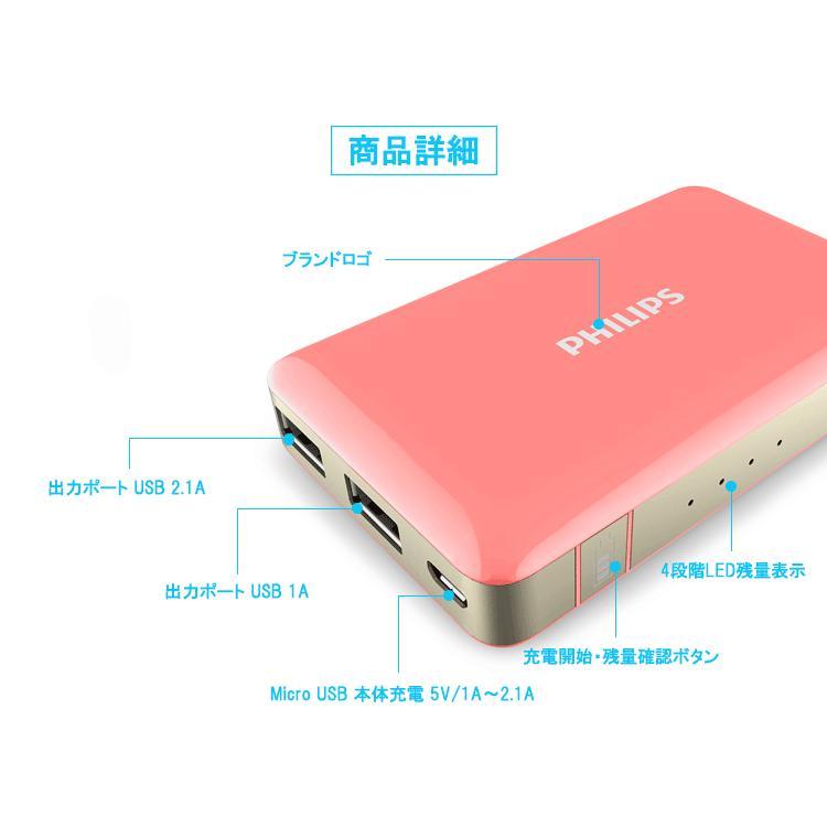 モバイルバッテリー 5000mAh 小型 軽量 コンパクト 急速充電 安心 安全 送料無料 PHILIPS ブランド|richgo-japan|03
