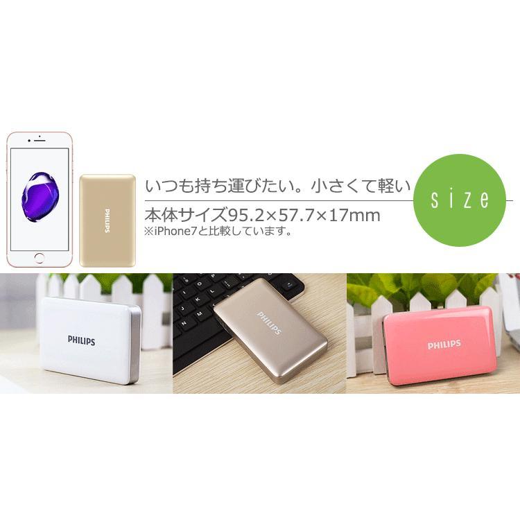 モバイルバッテリー 5000mAh 小型 軽量 コンパクト 急速充電 安心 安全 送料無料 PHILIPS ブランド|richgo-japan|04