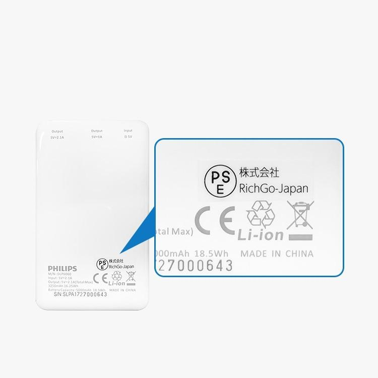 モバイルバッテリー 5000mAh 小型 軽量 コンパクト 急速充電 安心 安全 送料無料 PHILIPS ブランド|richgo-japan|07