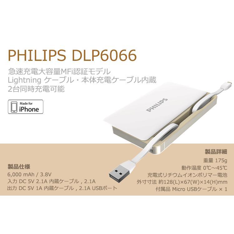 モバイルバッテリー 6000mAh iPhone充電ケーブル 本体充電ケーブル 内蔵モデル 安心 安全 送料無料 PHILIPS ブランド|richgo-japan|02