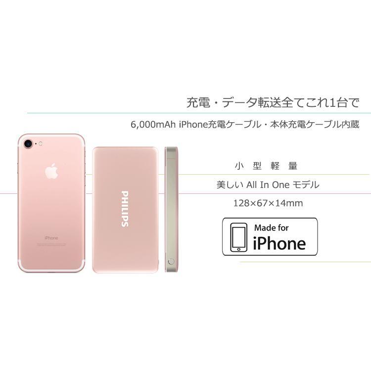 モバイルバッテリー 6000mAh iPhone充電ケーブル 本体充電ケーブル 内蔵モデル 安心 安全 送料無料 PHILIPS ブランド|richgo-japan|04