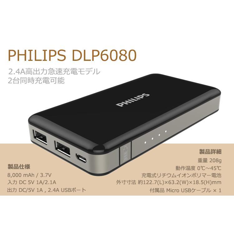 モバイルバッテリー 大容量 8000mAh 急速充電 2.4A 高出力 安心 安全 送料無料 PHILIPS ブランド|richgo-japan|02