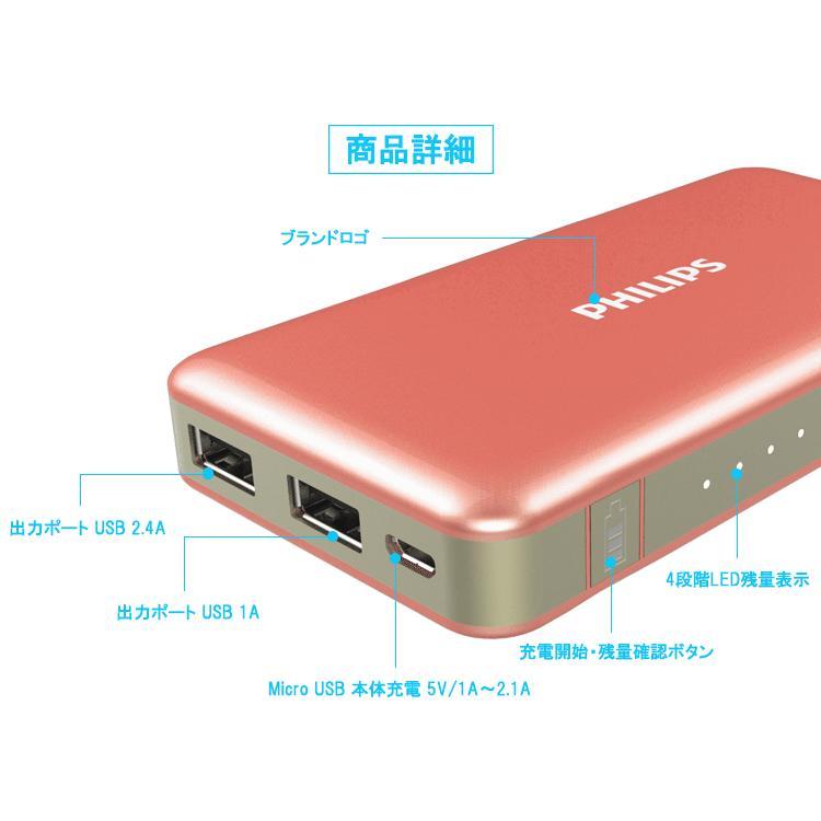 モバイルバッテリー 大容量 8000mAh 急速充電 2.4A 高出力 安心 安全 送料無料 PHILIPS ブランド|richgo-japan|03