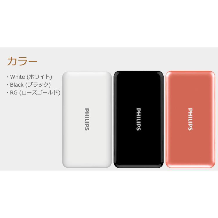 モバイルバッテリー 大容量 8000mAh 急速充電 2.4A 高出力 安心 安全 送料無料 PHILIPS ブランド|richgo-japan|04