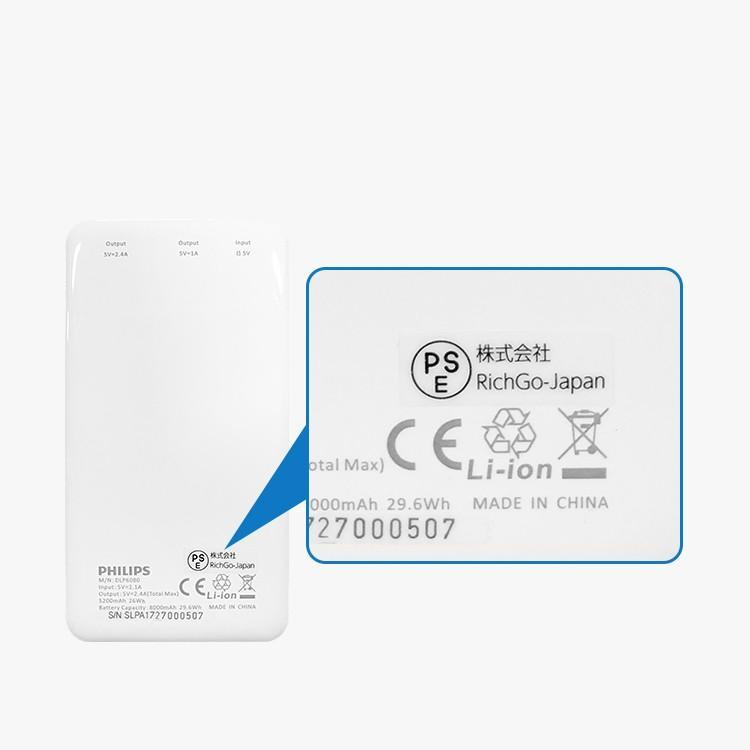 モバイルバッテリー 大容量 8000mAh 急速充電 2.4A 高出力 安心 安全 送料無料 PHILIPS ブランド|richgo-japan|06