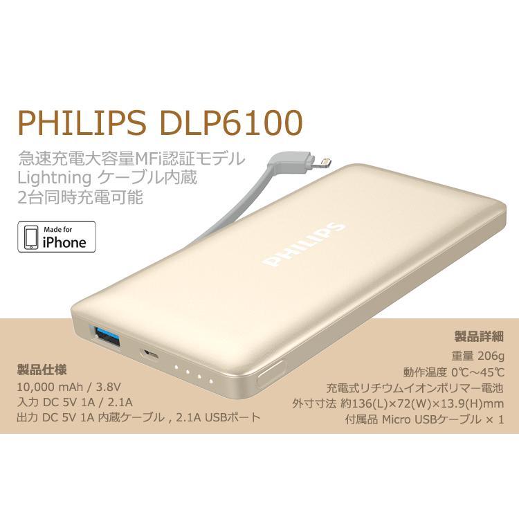 モバイルバッテリー iPhone 充電ケーブル 内蔵 大容量 10000mAh 薄型 軽量 コンパクト iPad Android USBポート 搭載 送料無料 PHILIPS ブランド|richgo-japan|02
