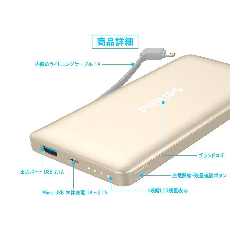 モバイルバッテリー iPhone 充電ケーブル 内蔵 大容量 10000mAh 薄型 軽量 コンパクト iPad Android USBポート 搭載 送料無料 PHILIPS ブランド|richgo-japan|03