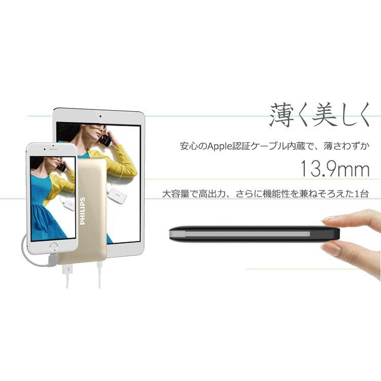 モバイルバッテリー iPhone 充電ケーブル 内蔵 大容量 10000mAh 薄型 軽量 コンパクト iPad Android USBポート 搭載 送料無料 PHILIPS ブランド|richgo-japan|04