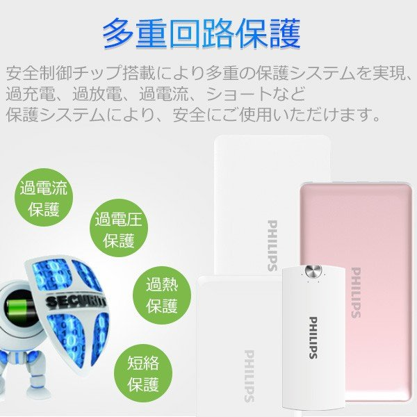 モバイルバッテリー iPhone 充電ケーブル 内蔵 大容量 10000mAh 薄型 軽量 コンパクト iPad Android USBポート 搭載 送料無料 PHILIPS ブランド|richgo-japan|06
