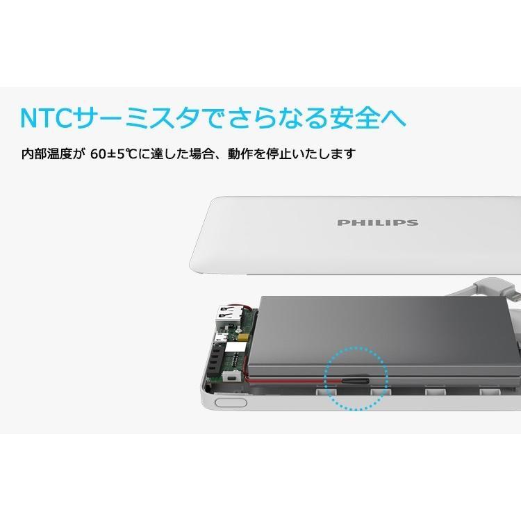 モバイルバッテリー iPhone 充電ケーブル 内蔵 大容量 10000mAh 薄型 軽量 コンパクト iPad Android USBポート 搭載 送料無料 PHILIPS ブランド|richgo-japan|09