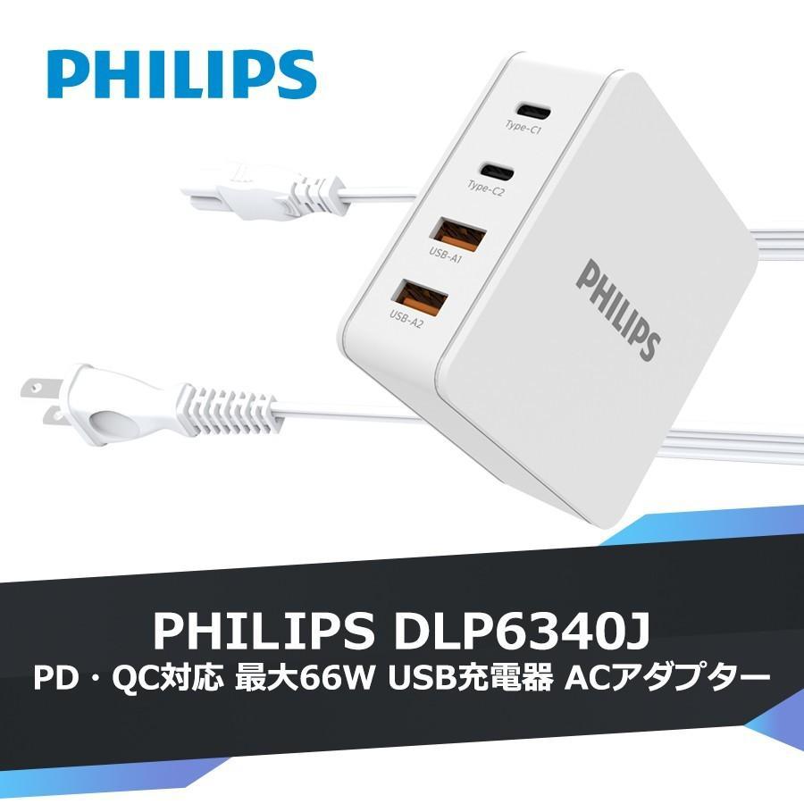 iPhone Android 対応 USB Type-C 急速 充電器 4ポート 合計 最大 66W 出力 PD QC 対応 コンパクト 安心 安全 PSE認証 PHILIPS 直販店 richgo-japan