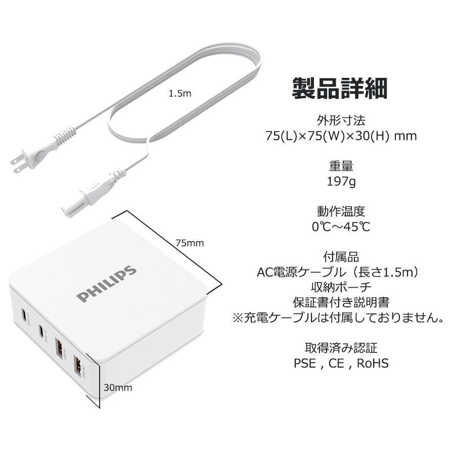 iPhone Android 対応 USB Type-C 急速 充電器 4ポート 合計 最大 66W 出力 PD QC 対応 コンパクト 安心 安全 PSE認証 PHILIPS 直販店 richgo-japan 13