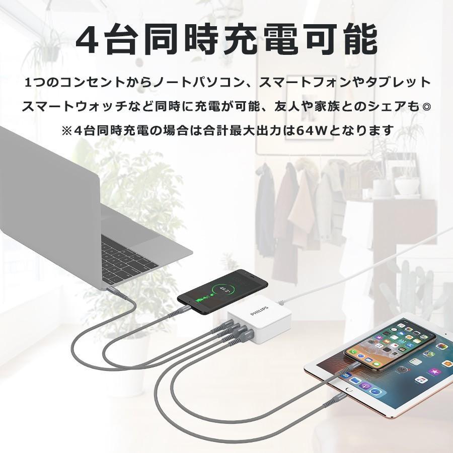 iPhone Android 対応 USB Type-C 急速 充電器 4ポート 合計 最大 66W 出力 PD QC 対応 コンパクト 安心 安全 PSE認証 PHILIPS 直販店 richgo-japan 07