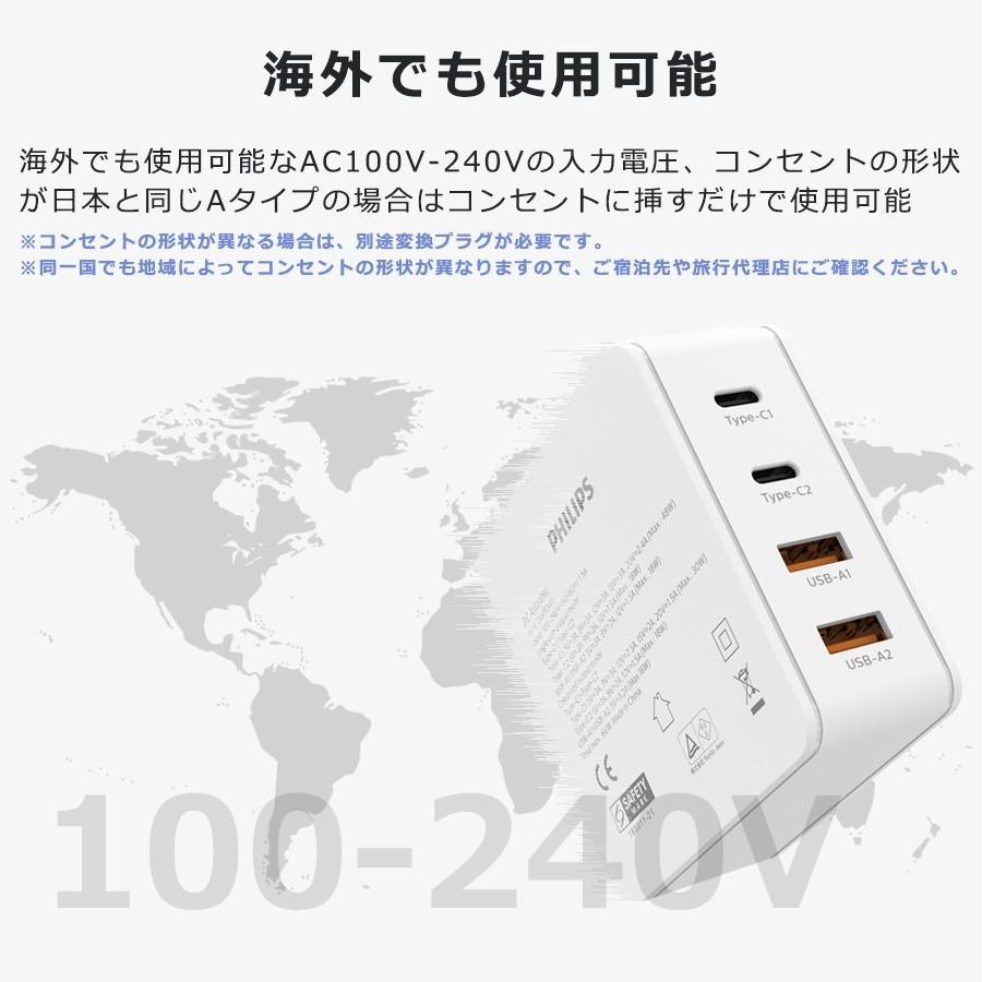 iPhone Android 対応 USB Type-C 急速 充電器 4ポート 合計 最大 66W 出力 PD QC 対応 コンパクト 安心 安全 PSE認証 PHILIPS 直販店 richgo-japan 09
